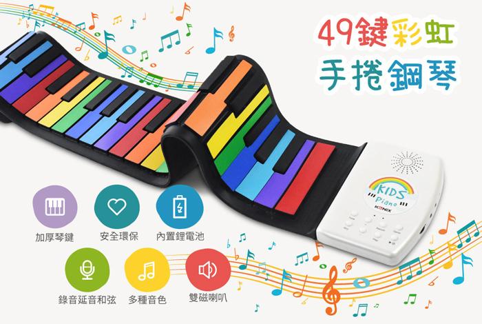 Konix 49鍵彩虹兒童手捲鋼琴 47種音色 14首示範曲 128種節奏