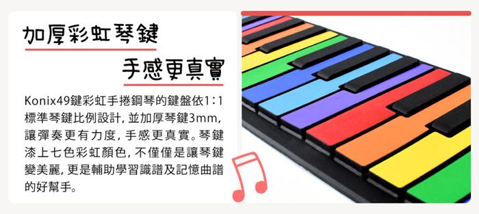 Konix 49鍵彩虹兒童手捲鋼琴  標準比例設計 加厚琴鍵3mm 輕鬆學習