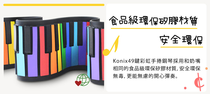 Konix 49鍵彩虹兒童手捲鋼琴推薦  食品級環保矽膠材質 安全環保