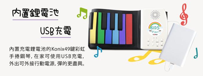 Konix 49鍵彩虹迷你手捲鋼琴 內建鋰電池 USB充電