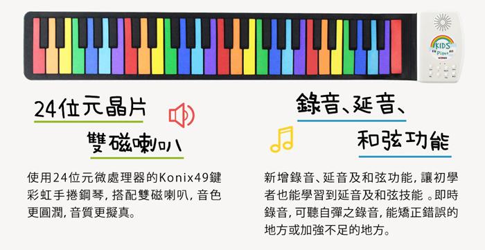 Konix 49鍵彩虹兒童手捲鋼琴 錄音 延音 和弦
