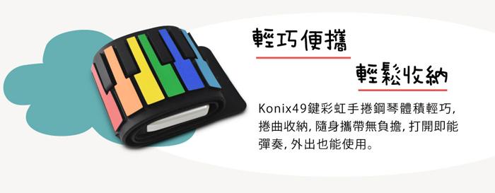 Konix49鍵彩虹手捲鋼琴 隨身攜帶無負擔 打開即能彈奏