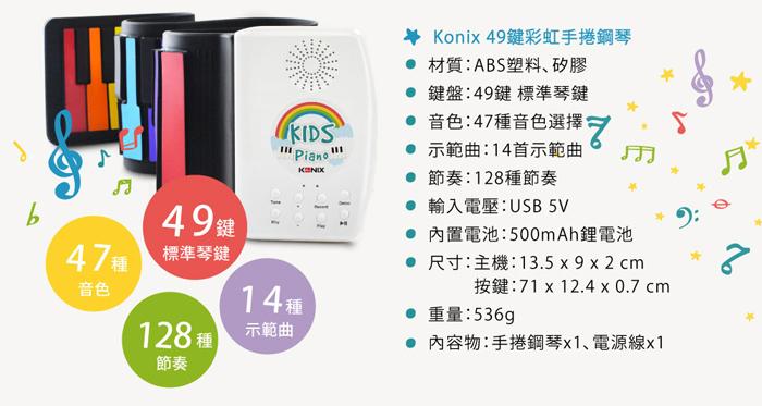 Konix 49鍵彩虹兒童手捲鋼琴 即時錄音 矯正錯誤