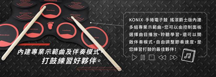 Konix 手捲電子鼓 搖滾爵士版 示範曲 伴奏